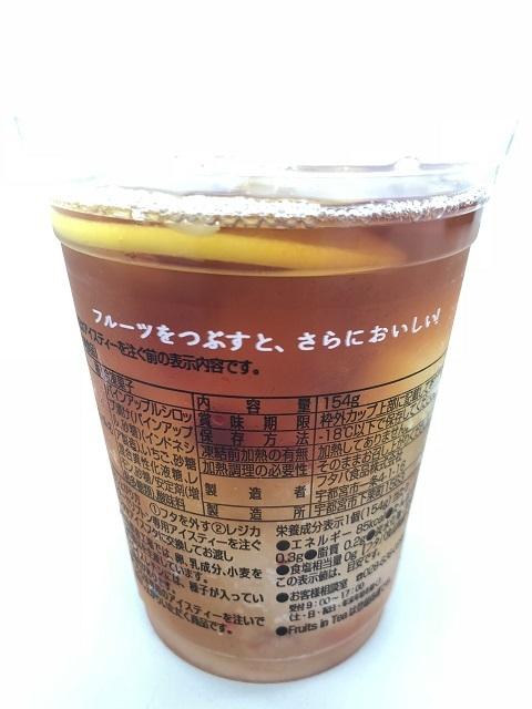 ローソン MACHI cafe Lipton フルーツインティー2