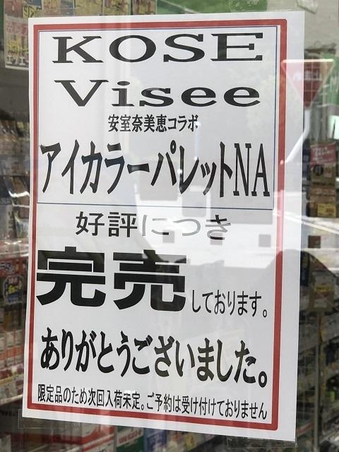 ヴィセ リシェ アイカラーパレット NA 完売