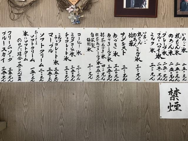 柿崎冷菓店 メニュー