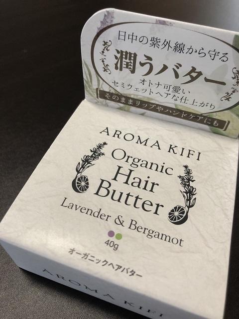 アロマキフィ オーガニックヘアバター ラベンダーベルガモット1