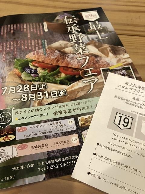 最上伝承野菜フェア 2018