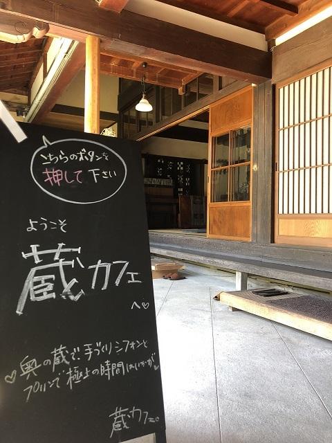 蔵カフェ 入り口