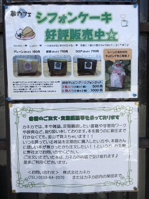 蔵カフェ シフォンケーキ