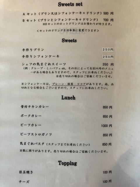 蔵カフェ フードメニュー