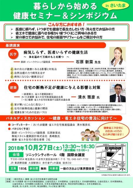 s_20181027_pamphlet_a_L.jpg