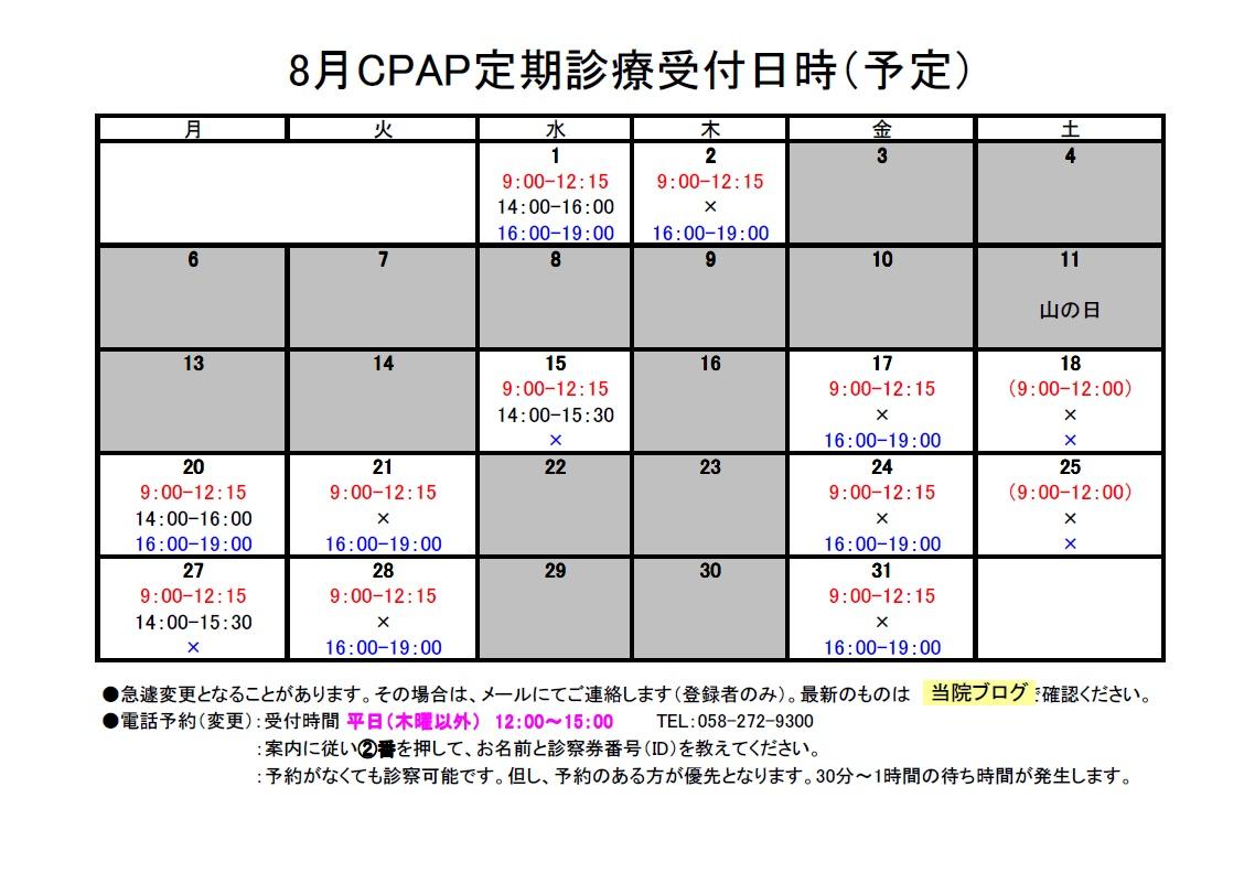 2018年8月CPAP定期診療受付日時②