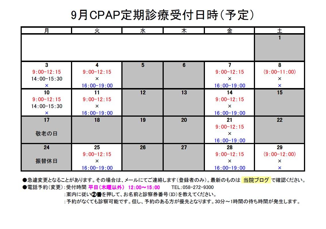 2018年9月CPAP定期診療受付日時