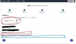 XPCエアドロップ申請フォーム3