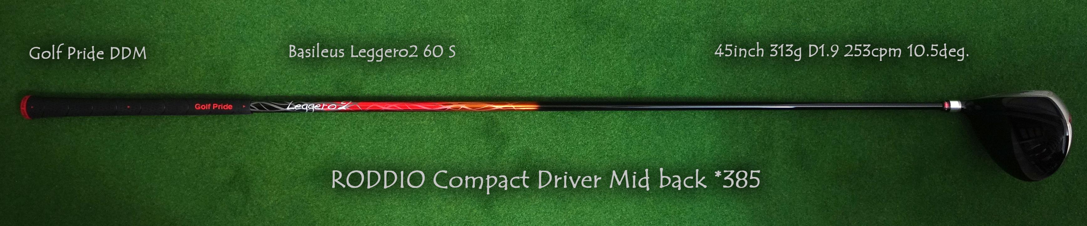 ロッディオ コンパクトドライバー ミッドバック 385S