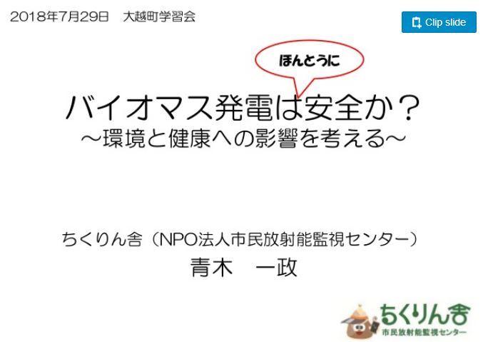 20180729青木さん勉強会資料