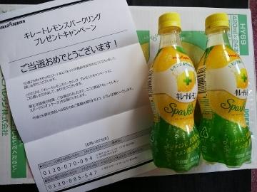 キレートレモン 20180721