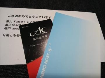 ACチケット 20180803