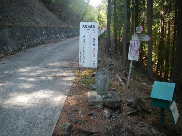 滝子山 082