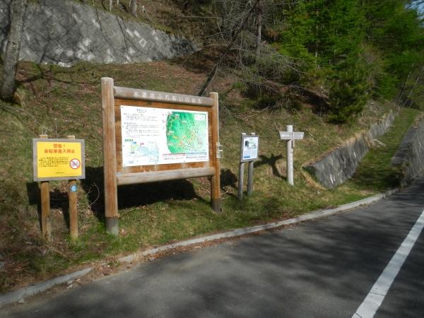 笠取山 001