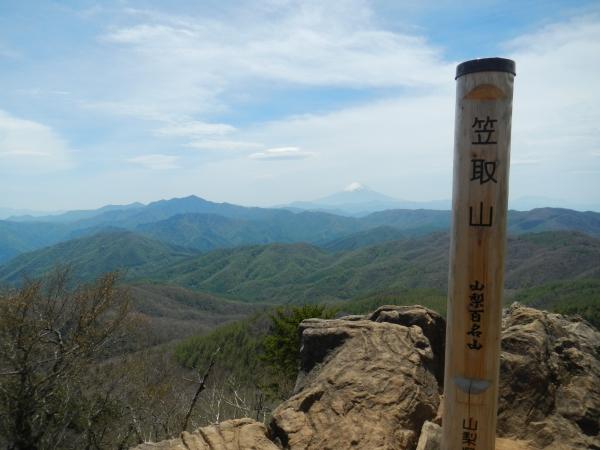 笠取山 092