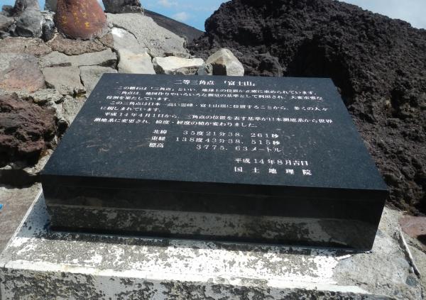 富士山 039