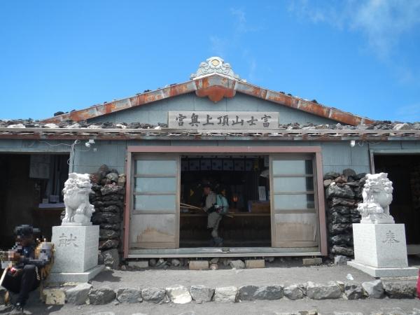 富士山 061久須志神社