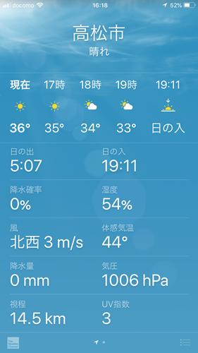 気温2018年7月23日