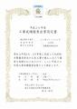 平成30年度 九州地方整備局工事成績優秀企業認定式を掲載しました。