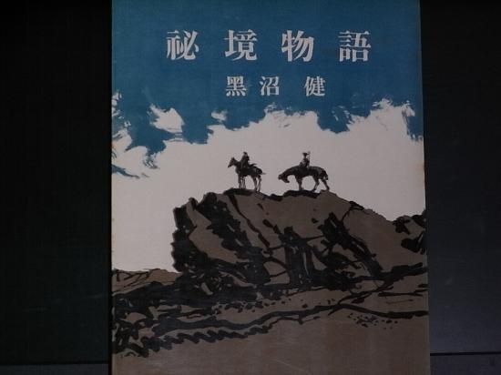 秘境物語 (黒沼 健) - SF(空...