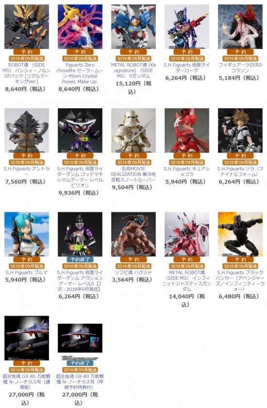 魂ウェブ商店の2018年9月発送アイテム