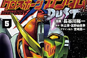 機動戦士クロスボーン・ガンダム DUST (5)t