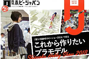 今月号の模型誌(2018年8月号)t