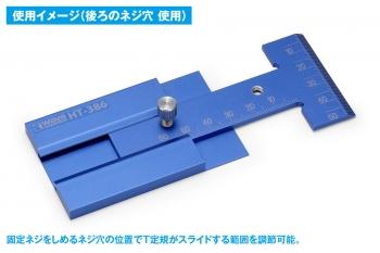 HG スライドT定規 (2)