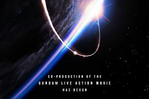 「機動戦士ガンダム」シリーズ ハリウッド実写映画の共同開発発表9t