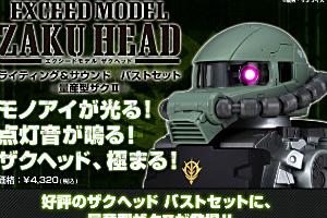 EXCEED MODEL ZAKU HEAD ライティング&サウンド バストセット 量産型ザクIIt