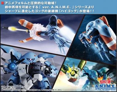 ROBOT魂 MSM-03C ハイゴッグ ver. A.N.I.M.E. スペシャル