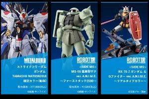 「METAL BUILD ストライクフリーダムガンダム TAMASHII NATION2018限定カラー」、「ROBOT魂  RX-78-2 ガンダム &Gファイター ver. A.N.I.M.E.~リアルタイプカラー~」、「ROBOT魂 MS-06 量産型ザク ver. A.N.I.M.E.~ファーストタッチ2500~」t