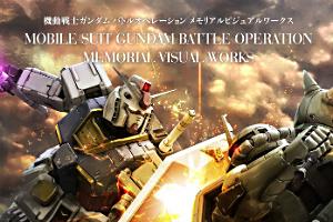 機動戦士ガンダム バトルオペレーション メモリアルビジュアルワークスt