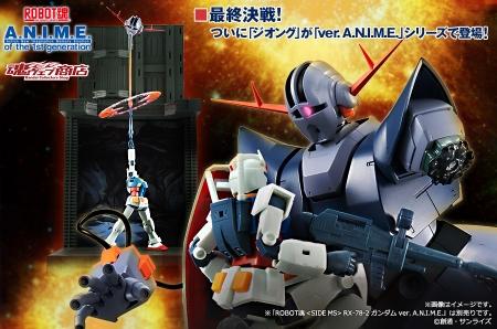 ROBOT魂 MSN-02 ジオング ver. A.N.I.M.E.スペシャルページ