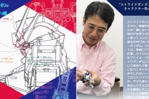 「METAL BUILD エールストライクガンダム」の重田智氏と開発者インタビューt