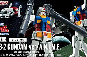 ROBOT魂 RX-78-2 ガンダム ver. A.N.I.M.E. ~最終決戦仕様~t