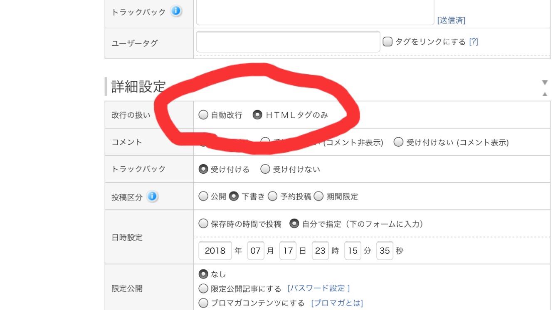 fc2ブログアドセンス記載PC表示