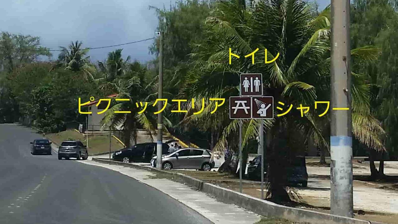 グアム 標識 観光案内
