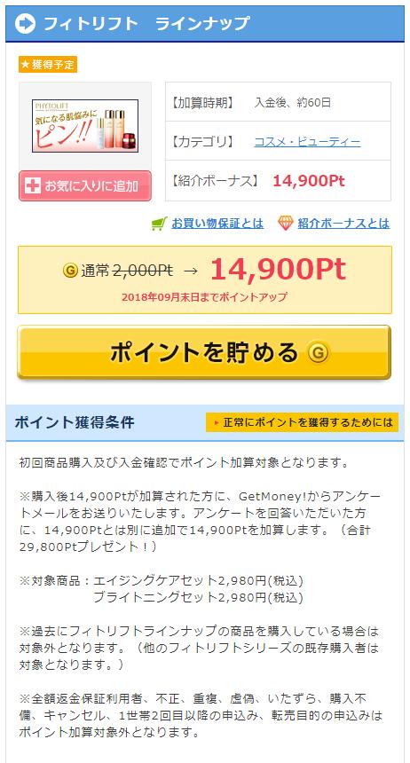 getmoneyftlft.png