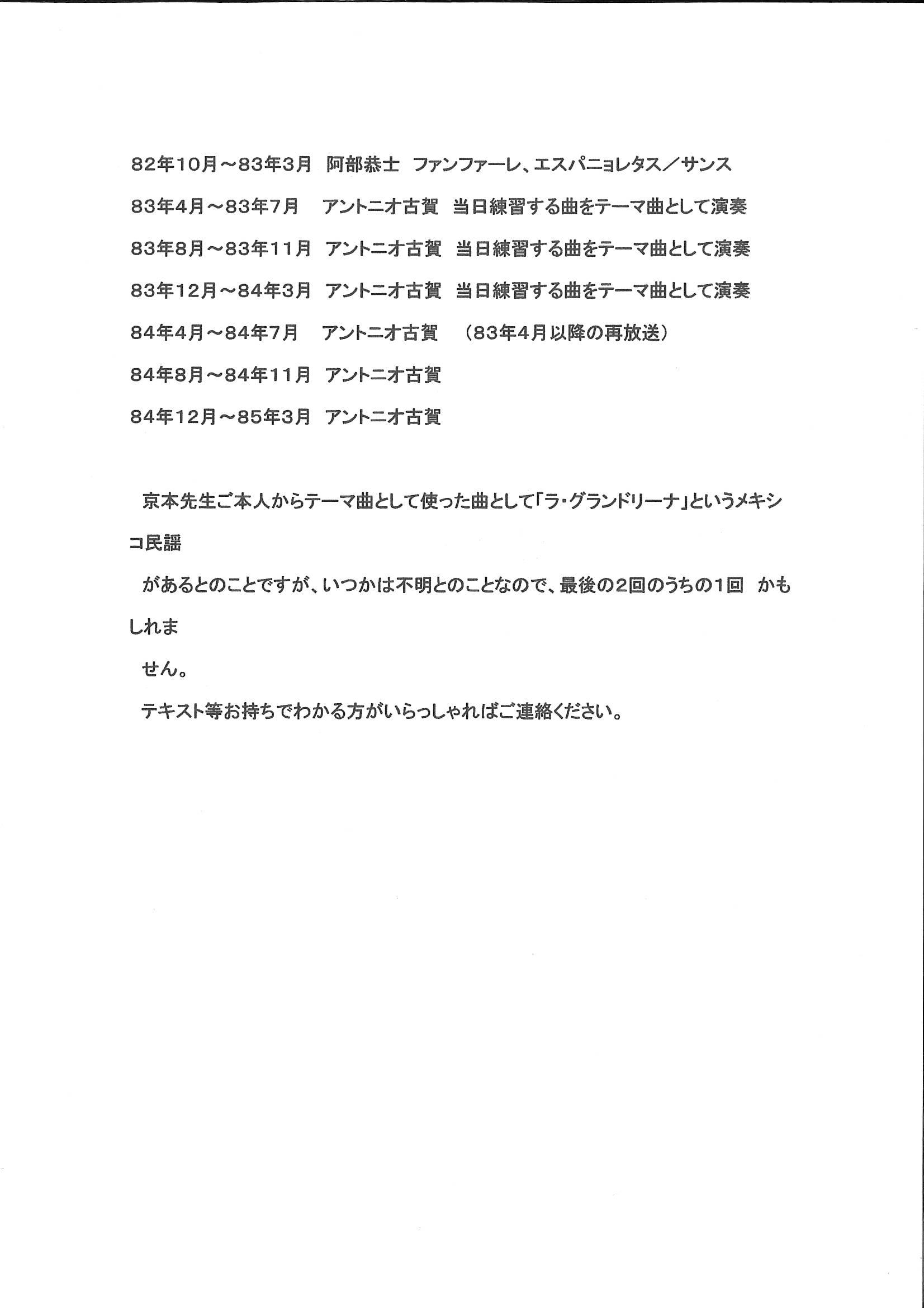津出さんファイル3