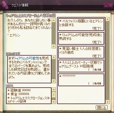 mabinogi_2018_04_06_00122.jpg