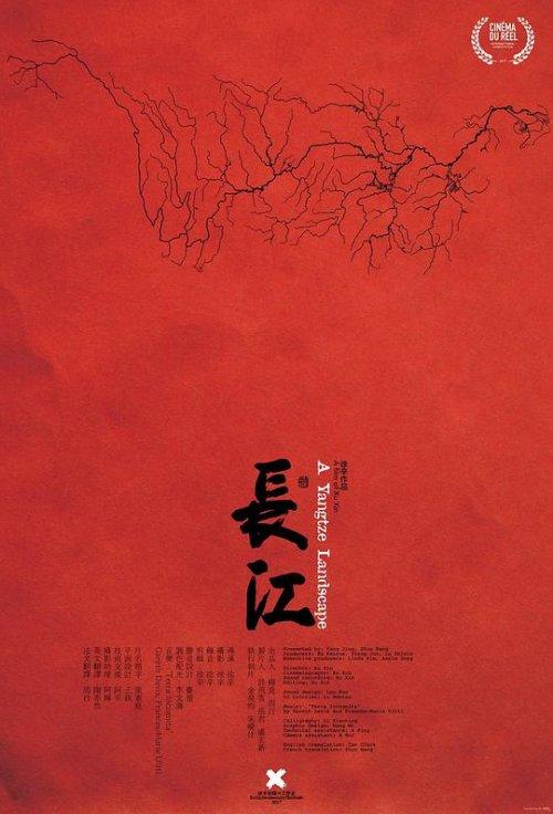 「長江の眺め」