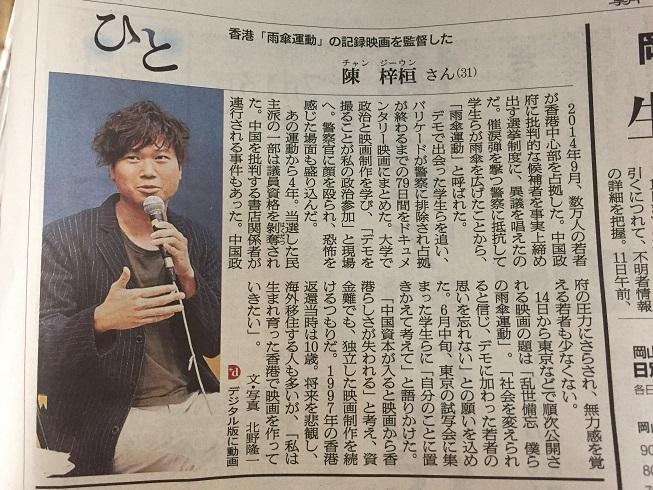 チャン・ジーウン監督@朝日「ひと」