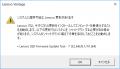 「ThinkPad T460s」SSDファームをアップデート