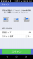 Brother「iPrint&Scan」導入(3)