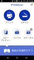 Brother「iPrint&Scan」導入(FAX編)
