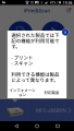 Brother「iPrint&Scan」導入(FAX編・3)