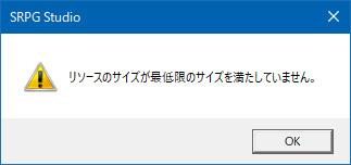エラーメッセージ・SRPG Studio編