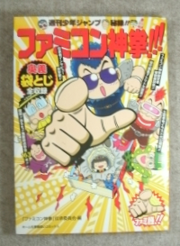 46・ファミコン神拳・1