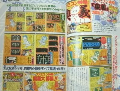 46・ファミコン神拳・3